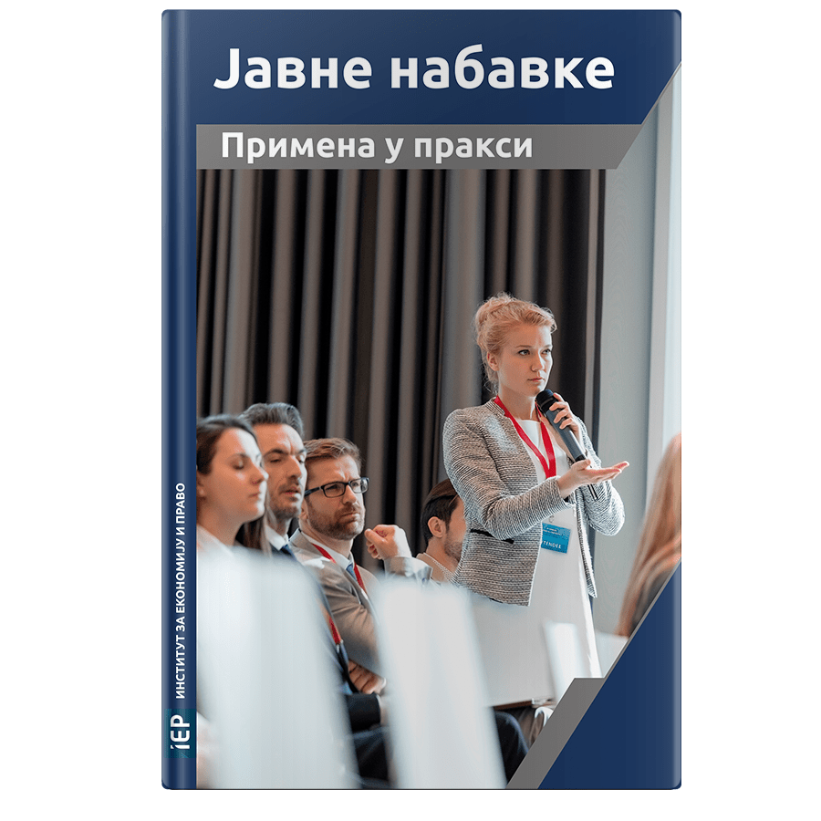 Javne nabavke - primena u praksi