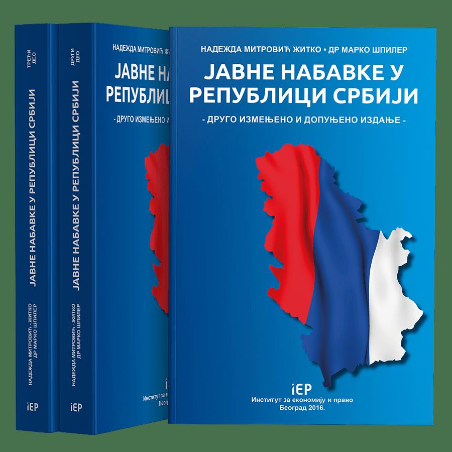 Javne nabavke u Republici Srbiji 3