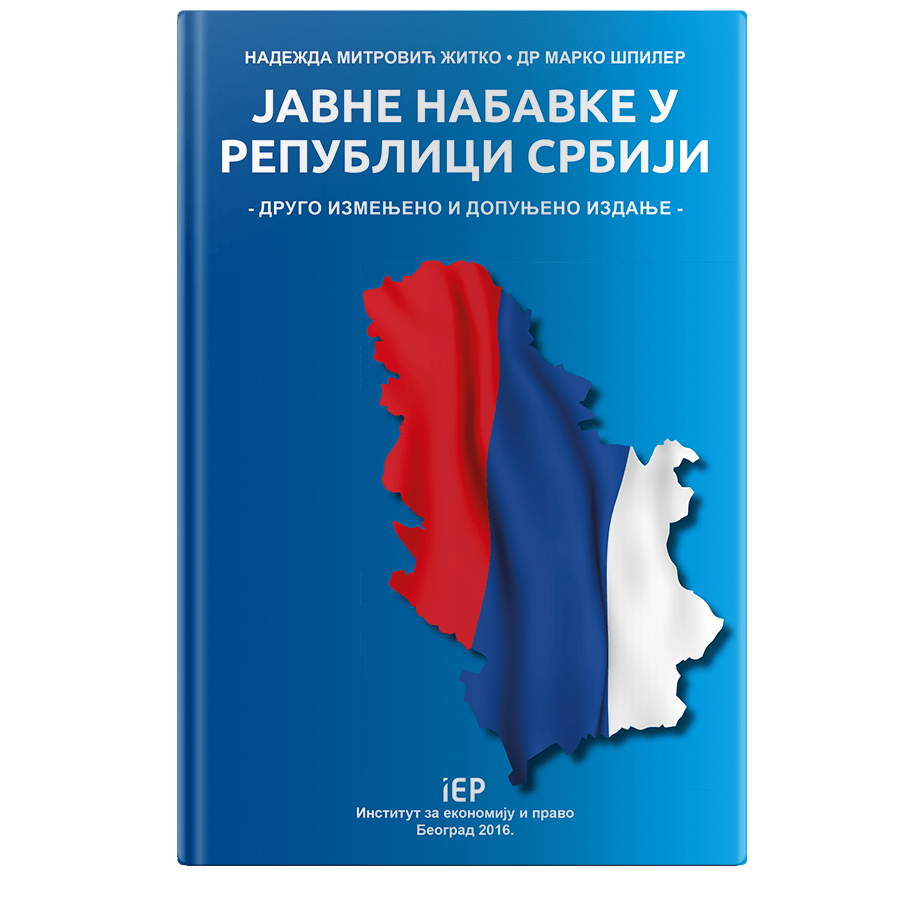 Javne nabavke u Republici Srbiji